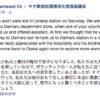 チェンマイから梅田まち案内エスコートにメールが