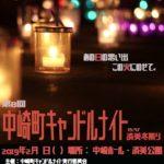 中崎町キャンドルナイトのポスター選考