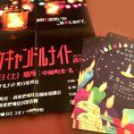 中崎町キャンドルナイトのポスターとフライヤーができました