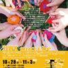 10月28日〜11月3日、TJWKマルシェを開催します☆