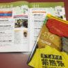 熊本大学の安部さんから、避難所運営に携わった学生さんたちがつくられた冊子が届きました