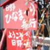 ニットボランティアin日野〜tjwk関西〜
