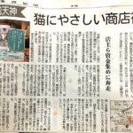 産経新聞で紹介されました