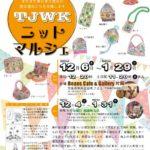 TJWK今季の活動