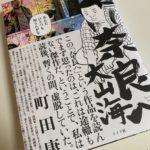 『奈良へ』