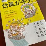 『大阪北区ジシン本 北区民の風水害対策BOOK』