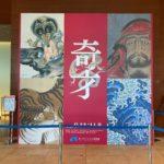 『奇才ー江戸絵画の冒険者たち―』