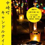 中崎町キャンドルナイトのポスターコンテスト