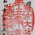 生國魂神社の1月限定の干支の御朱印