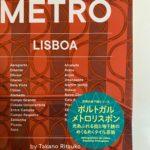 『メトロリスボン』