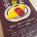 『日本外食全史』
