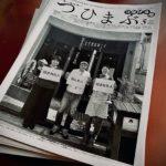 つひまぶ vol.18「つながる号」