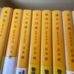 『流転の海』全9巻読破