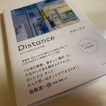 『Distance わたしの#stayhome日記』
