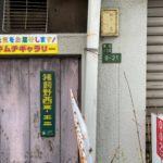 大阪まち歩き大学 – JR鶴橋〜JR桃谷
