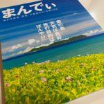 『加計呂麻島 まんでぃ』