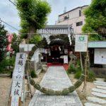 淀川神社の茅の輪くぐり