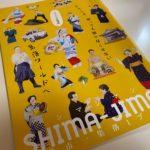 『シマジマン – 奄美市一集落1ブランド』