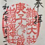 生國魂神社の1月限定干支の御朱印