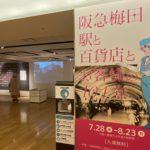 『阪急梅田駅と百貨店とお客様の101年』
