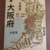 大阪府のジグゾーパズル