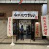 冷凍生餃子の無人販売所