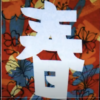 夕凪『春一番』