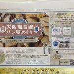 大阪環状線パン屋めぐり
